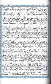 Quran 15- Line Majeedi Script (7 x 10) # 208