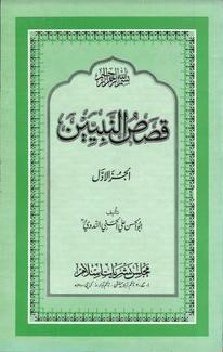 Qasas Un Nabiyyeen part 1 to 5 ( Arabic )