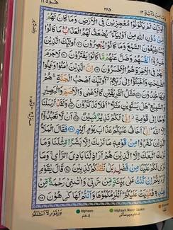 Quran Kareem 15 line color coded large size (7.5 x 10 )