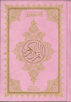 Al Quran Ul Kareem with Brief Tafseer - Othmani Script Velvet cover