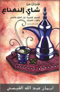 Stories to warm the heart ,A cup of Mint tea in Arabic,  6 Vol   فنجان من شاي النعناع