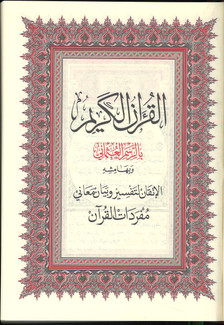Saudi Mushaf with Brief Tafseer - Othmani 15 Line (Mufradat Al Quran) | 20 Copies Bulk