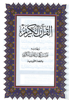 Saudi Mushaf with Brief Tafseer in Urdu - Majeedi 15 Line | 20 Copies Bulk