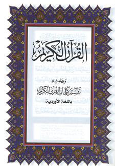 Saudi Mushaf with Brief Tafseer in Urdu - Majeedi 15 Line