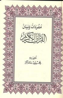Saudi Mushaf with Brief Tafseer - Othmani 15 Line (M Shakir)