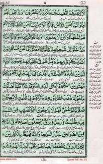 Holy Quran #2 with Urdu Translation - Majeedi Script | 13 Line | Medium | Hardcover