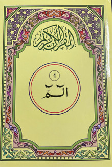 Al Quran Kareem - Majeedi Script | 30 Juz Set | Large Hardcover