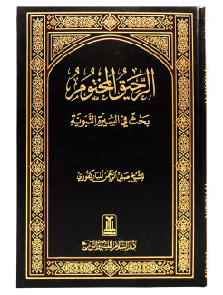 Ar Raheeq Ul Makhtoom in Arabic الرّحيق المختوم