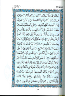 Saudi Mushaf - Othmani 15 Line Blue Cover 28 Copies Bulk