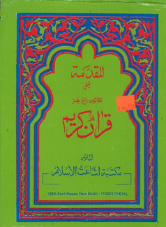 Quran Set 1-30, with translation and brief tafseer in Urdu.