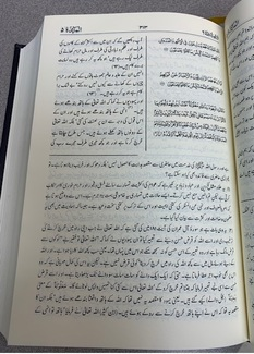 The Holy Quran (Arabic with Urdu Translation and Commentary)