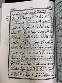 Qur'an Kareem (13 line Majeedi Script)