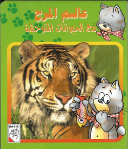 Alam Almarha Kids Story book in Arabic..عالم المرح...مع حيوان احبها