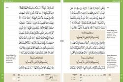 Juz Amma- Safar Publication -Safar Learn to Read