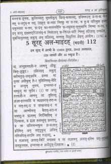Quran In Hindi - Large size