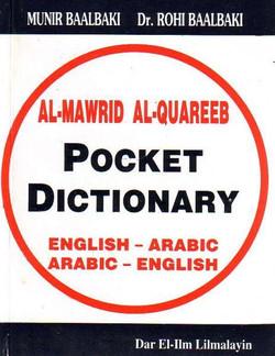 Al-Mawrid Al-Quareeb Pocket Size (English-Arabic) Dictionary