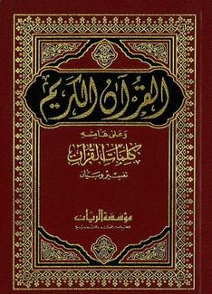 Al Quran Al Karim in Uthmani script...Pocket size...القرآن الكريم