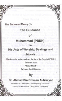 The Guidance of Muhammad (PBUH) in his acts of worship, dealings and morals