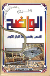 Attareeq Al Wadhih  from Juz 1-30...الطريق الواضح..تفصيل و تفسير