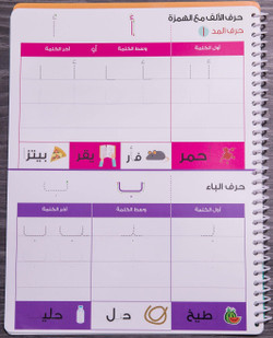 Learning is Fun with Write and Erase. Arabic Alphabet: Level 2
