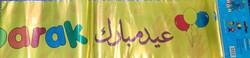 Eid Banner (Gold Silky)