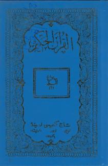 Al QUran Hakeem Set 1-30....with translation in Urdu