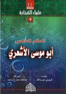 Ulama Us Sahabah...Small stories in Arabic..Set of 10 books....علماء الصحابة