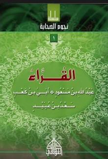 Nujoom Us Sahabah...Small stories in Arabic...Set of 13...نجوم الصحابة