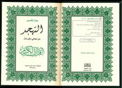 Saudi Mushaf  - Othmani (Mufradat al Quran) 20 Line | 24  Copies Bulk