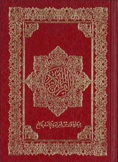 Al Quran kareem ...Uthmani script...Riwah Warsh....القرآن الكريم...رواية ورشٍ