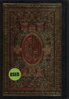 Al Quran Kareem...Uthmani script ...Uesd...Medium size