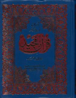 Quran Majeed ...Word to word translation in Urdu...Largd...آسان اردو ترجمہ۔۔۔قرآن مجید