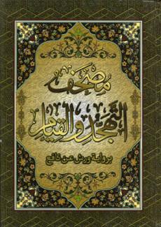 Mushaf...Qirah Warsh an Nafe.....مصحف...التّهجدوالقيام...برواية ورشٍ عن نافع