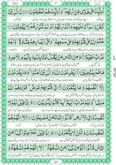 Translation of the Holy Quran