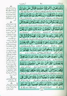 Al Quran Al Karim Translation & Tafseer (Urdu Script)