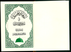 Saudi Mushaf with Tafseer - Othmani 15 Line (Kalemat Quran)