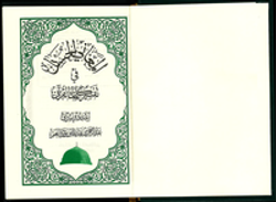 Saudi Mushaf with Tafseer - Othmani 15 Line (Kaleemat Quran) | 20 Copies Bulk