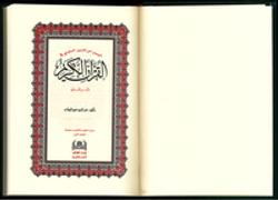 Saudi Mushaf with Brief Tafseer - Othmani 15 Line (Tafseer Saadi) | 20 Copies Bulk