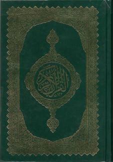 Al Quran Al Kareem....Index in Russian....Medium size....Used..Коран Карим
