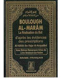 Boulough Al-Marâm (La Réalisation du But)  - ARABE - FRANÇAIS