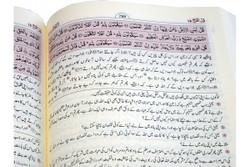 """Urdu: Tafseer Ahsan-ul-Bayan (Large 7x10"""")"""