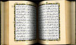 Holy Quran 115/M Majidi Golden Box