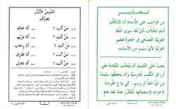 Arabee Language Book 1 (Mahajul Huda Curriculum Textbook)