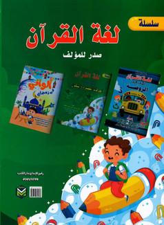 The Language of the Qur'an - Book 2 - سلسلة لغة القرآن / الكتاب  الثاني الحركات القصيرة و السكون