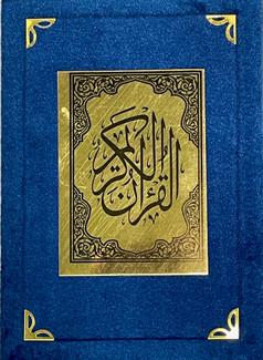 Saudi Mushaf With Brief Tafseer - Othmani 15 Line (Tafseer Saadi)- GIFT EDITION