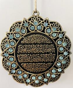 Hanging Ornament Ayet Kursi & Ayet Safar (Marine & Gold)