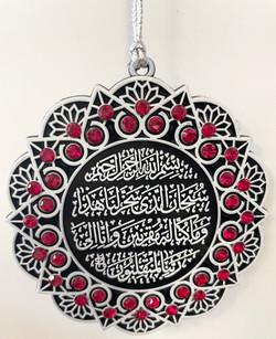 Hanging Ornament Ayet Kursi & Ayet Safar (Red & White)