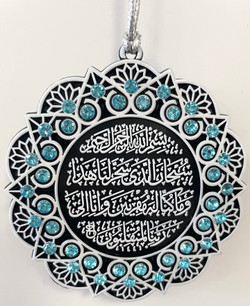 Hanging Ornament Ayet Kursi & Ayet Safar (Marine & White)