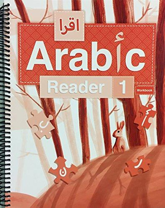IQRA' Arabic Reader Workbook 1