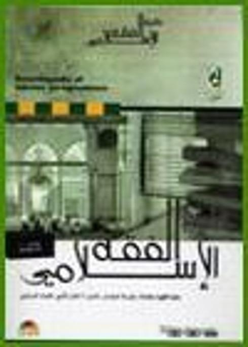 Encyclopedia of Islamic Jurisprudence v3.0 (Arabic)[PC]